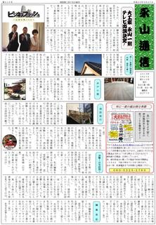 ブログよう永山通信.jpg